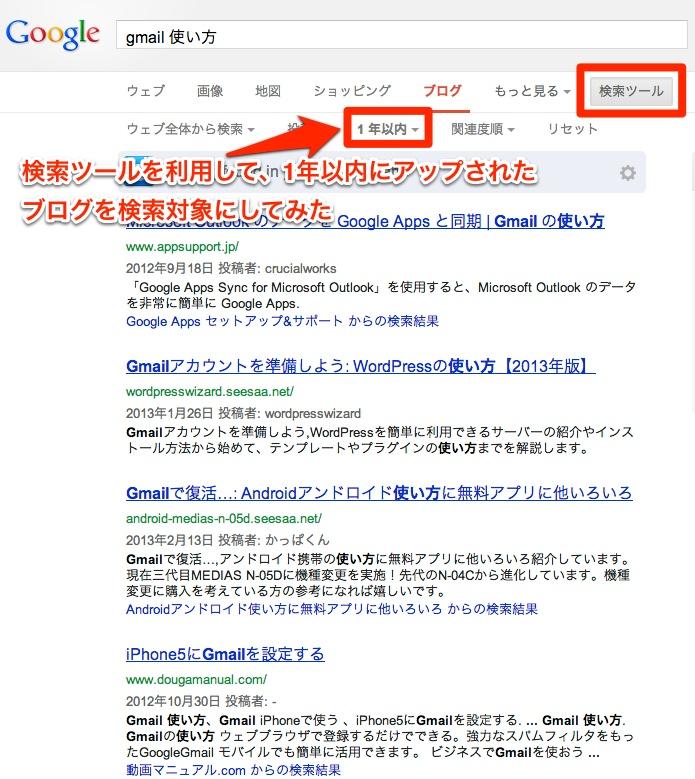 55_ブログ検索結果画面