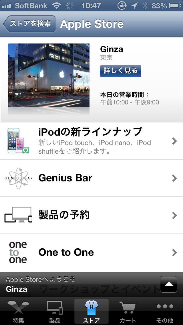 020_アプリ起動