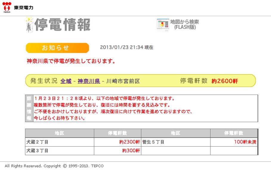 東京電力 停電情報画面
