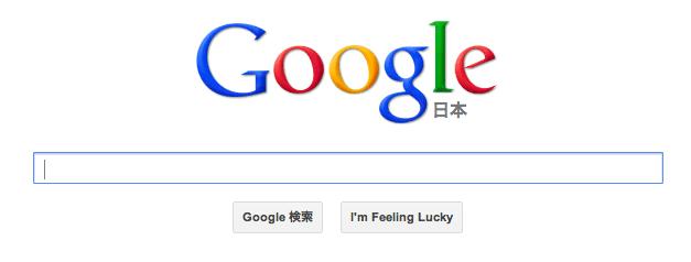 2 Google検索窓