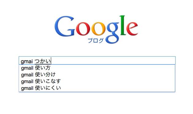 50_Googleブログ検索画面