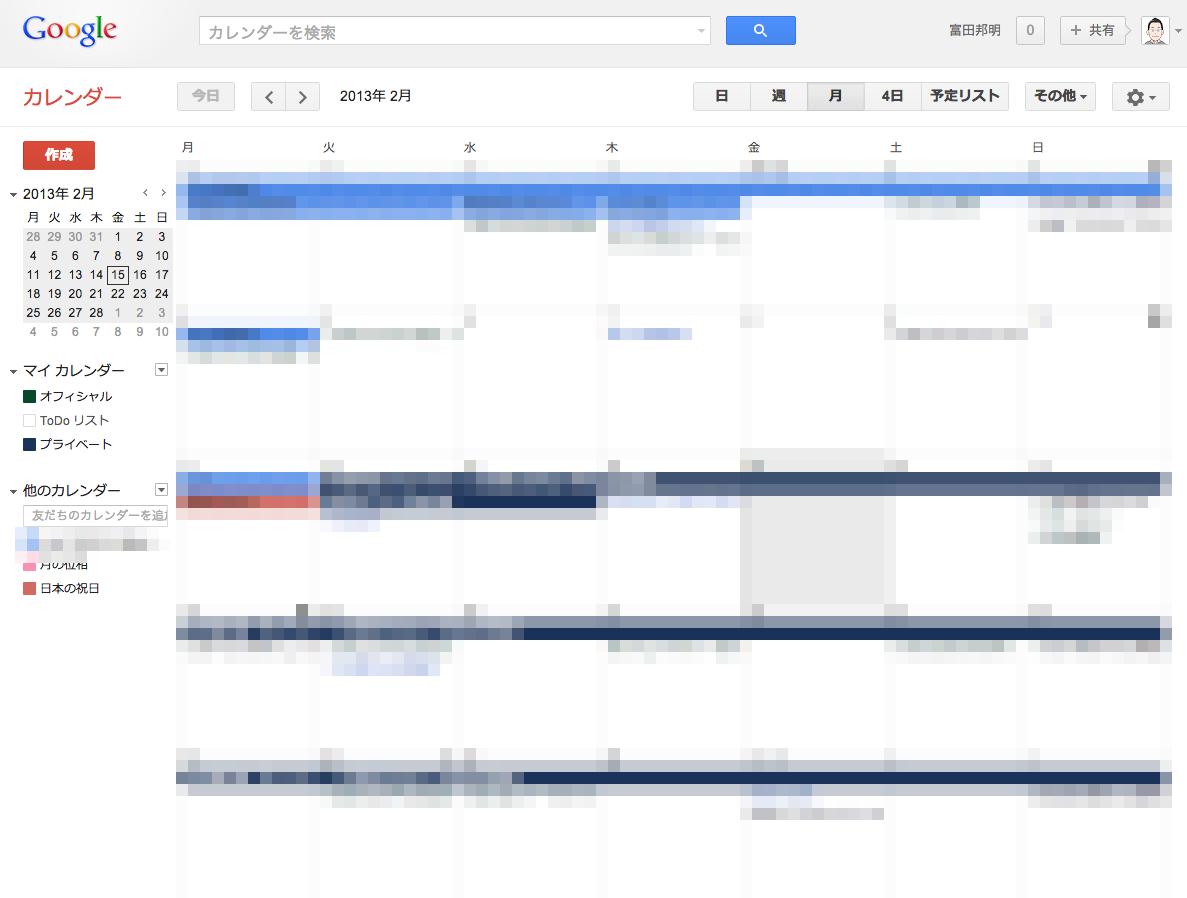 2 Googleカレンダー画面