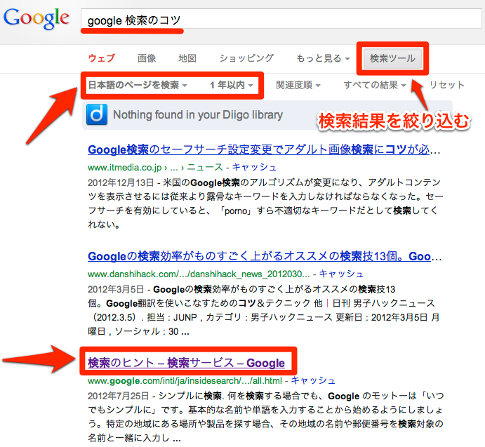 K2 Google検索のコツ