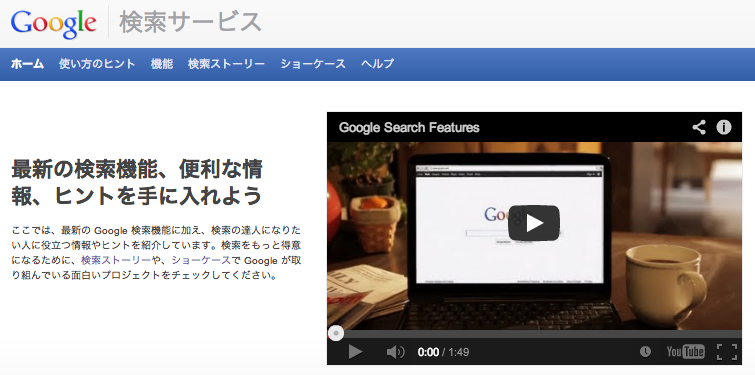 K4 Google検索サービスホーム