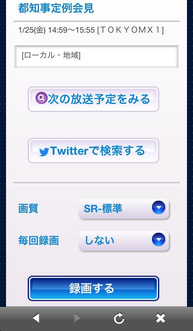 3 iPhone画面2