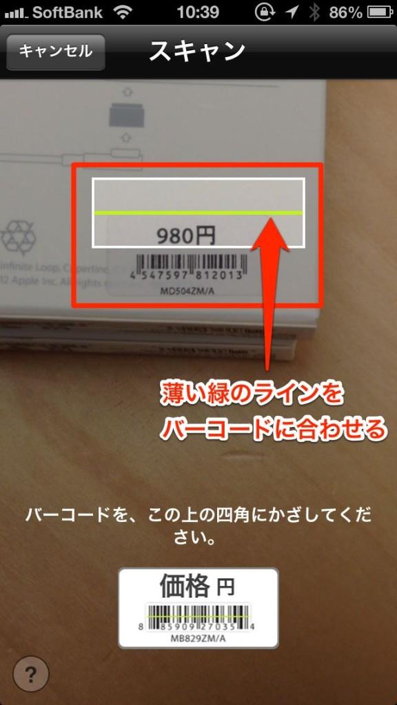 040_バーコードスキャン