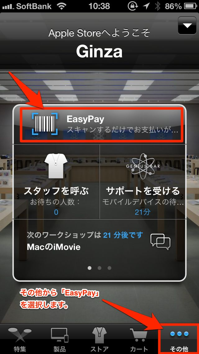 030_EasyPay選択
