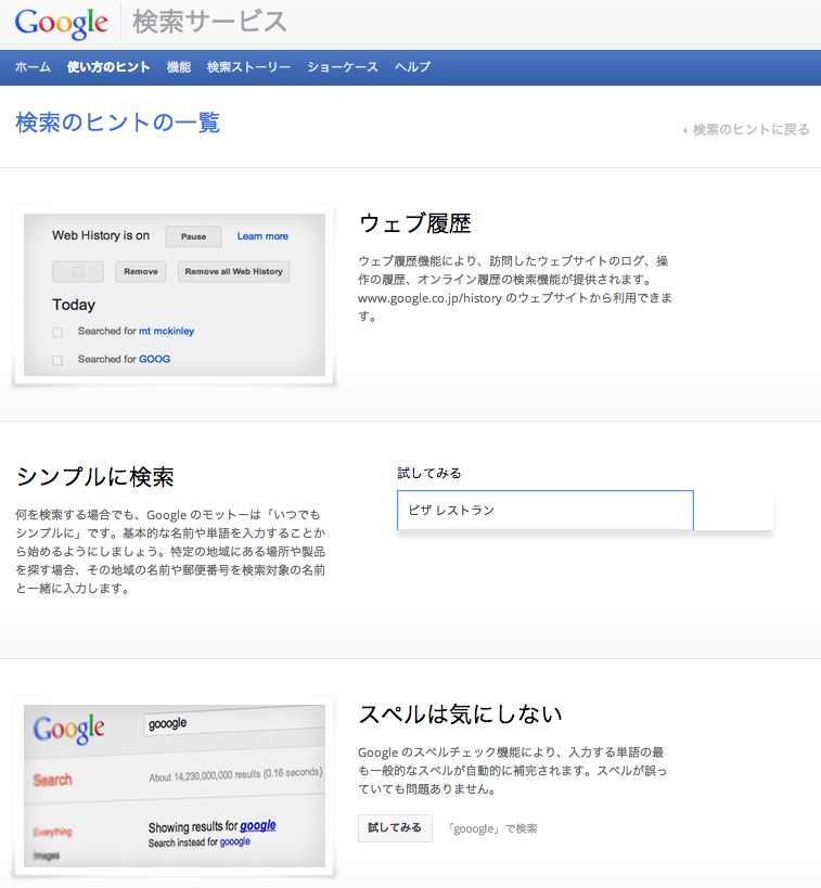 K3 Google検索のヒント