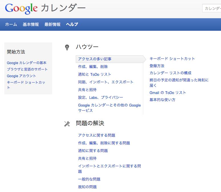 3 Googleカレンダー ヘルプ画面