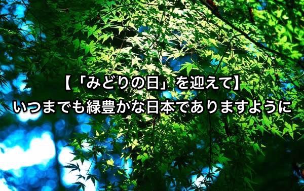 みどりの日」を迎えて】・・・いつまでも緑豊かな日本でありますように ...